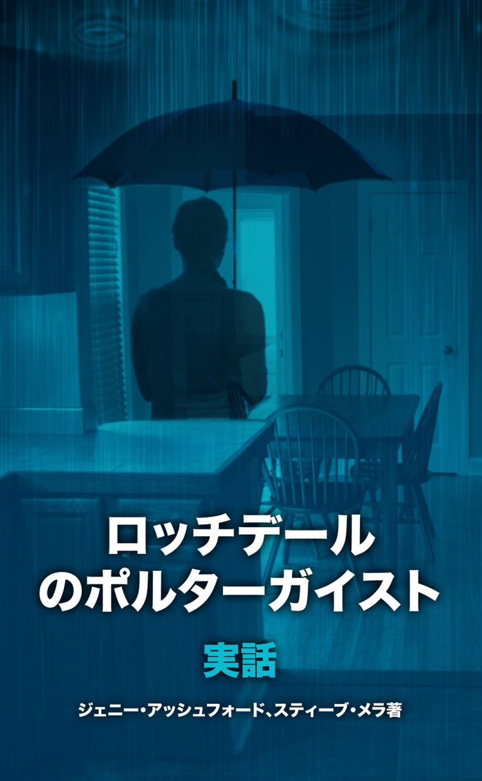 RochdalePoltergeist_JapaneseCover_Blog